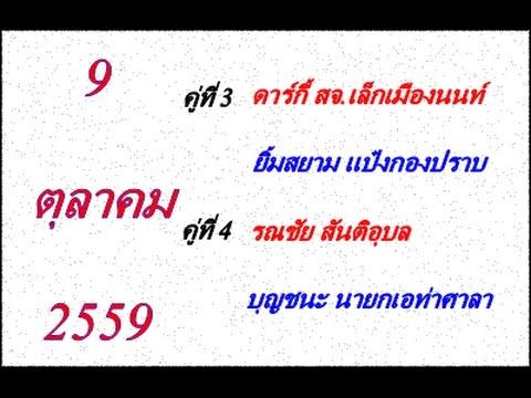 วิจารณ์มวยไทย 7 สี อาทิตย์ที่ 9 ตุลาคม 2559 (คู่ที่ 3,4)