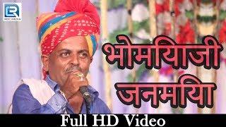 राजस्थानी DANCE विडियो   Champe Khan Desi Bhajan   भोमियाजी जनमिया जनमिया     देवी सिंह भोमिया LIVE