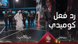 عبد الله بالخير وأهدأ رد فعل بعد مواجهة رامز جلال بدون الكرسي
