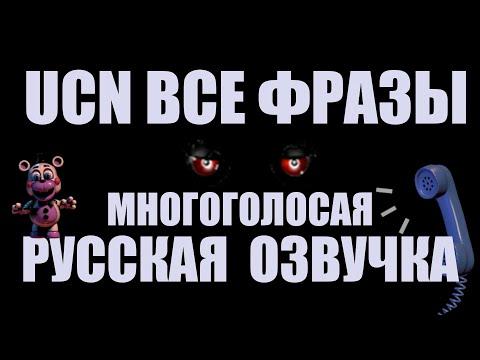 UCN-ВСЕ ФРАЗЫ АНИМАТРОНИКОВ РУССКАЯ МНОГОГОЛОСАЯ ОЗВУЧКА