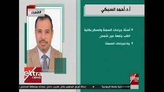 الأطباء| فقرة خاصة مع أ.د أحمد السبكي