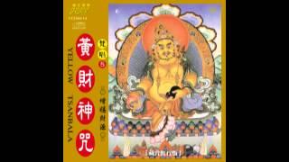 富仕音樂CD梵唱系列FCD98-13黃財神咒(梵唱篇)