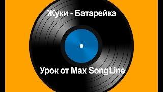 Жуки - Батарейка (видео урок от Max SongLine)