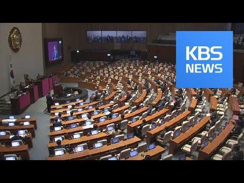 대정부질문 이틀째…하노이 결렬·대북정책 엇갈린 해법 / KBS뉴스(News)