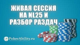 Покер обучение | Живая сессия на NL25 и разбор раздач
