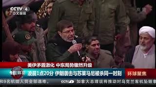 [今日环球]美伊矛盾激化 中东局势骤然升级 伊朗国防部:准备对美国军队进行新的打击| CCTV中文国际