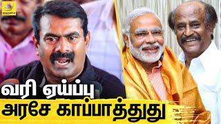 Seeman Latest Speech On Rajini, Thanjavur