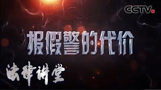 《法律讲堂(生活版)》 20200516 报假警的代价| CCTV社会与法