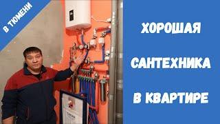 Хорошая инженерная сантехника в Тюмени. Ремонт квартир под ключ