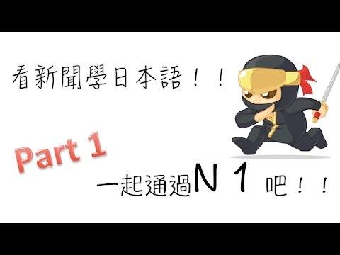 上級日文課!!請你打開中文字幕[看新聞學日文] - YouTube