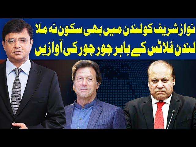 Dunya Kamran Khan Kay Sath | 9 December 2019 | Dunya News