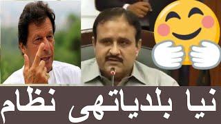 CM Punjab usman buzdar cabinet meeting - naya baldiyathi nizaam - PM Imran khan
