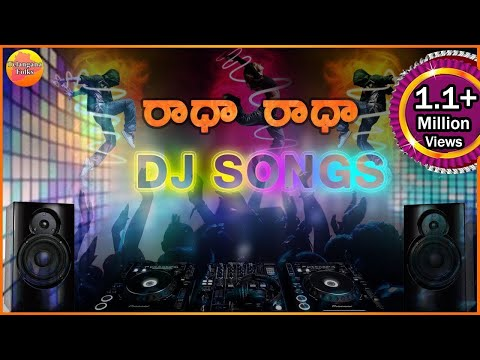 Radha Radha Dj Songs | Latest Telugu Dj Songs | Telangana Dj Songs || Dj Folk Songs Telugu 2016