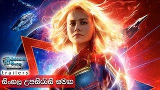 Captain Marvel Sinhala Subtitles - 24H News