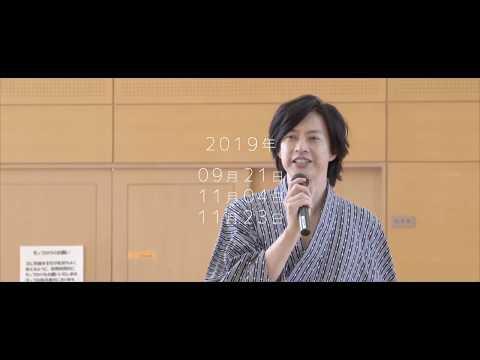 殺陣ワークショップドキュメンタリー2019