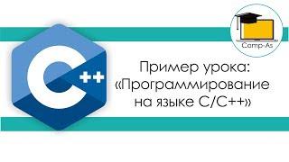 """Урок-онлайн: как создать проект """"Таблица умножения"""" на языке программирования С"""