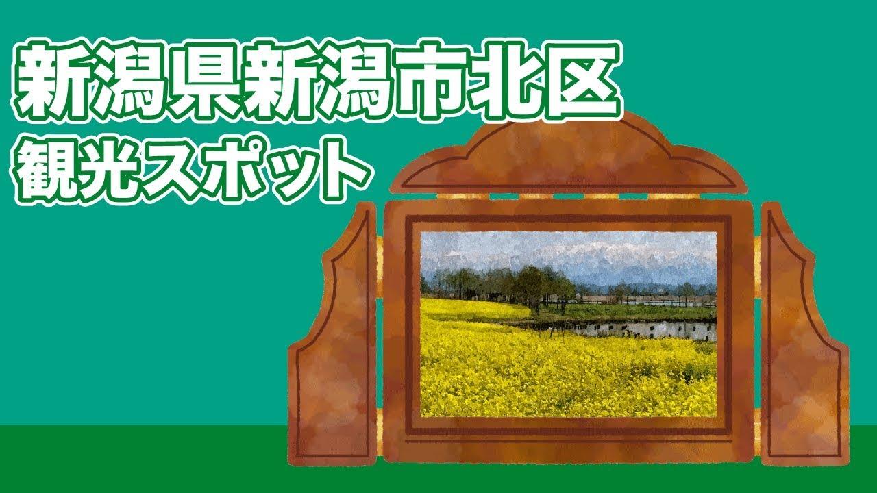 新潟県新潟市北区』の動画を楽しもう! | 旅行の前に動画で確認しま ...