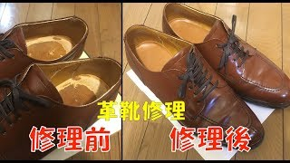 20年前の革靴修理 インナーソール修復