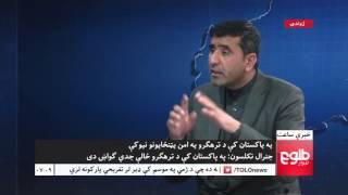 LEMAR News 29 January 2015 /۰۹ د لمر خبرونه ۱۳۹۴ د سلواغی