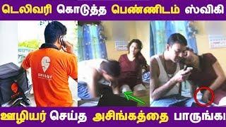 டெலிவரி கொடுத்த பெண்ணிடம் ஸ்விகி ஊழியர் செய்த அசிங்கத்தை பாருங்க!   Tamil Cinema   Kollywood News