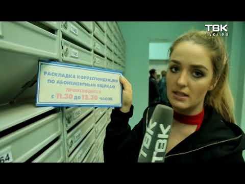 «Проверка» почтового отделения №48