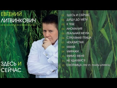 """Евгений Литвинкович. Альбом """"Здесь и сейчас"""""""
