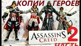 assassin's creed обзор 2 часть копии героев игрушки премьера фильм ассасин крид кредо убийцы трейлер