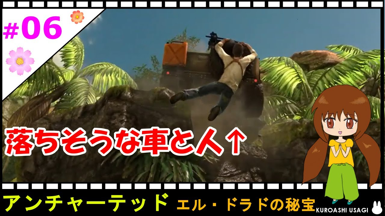 【女性実況】#06 アンチャーテッド エル・ドラドの秘宝:崖から車に乗ったまま落ちるなんて怖すぎて絶対無理です!