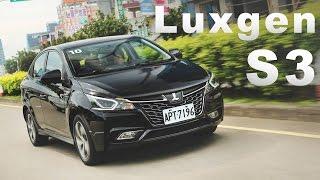 跳脫小車框架 Luxgen S3