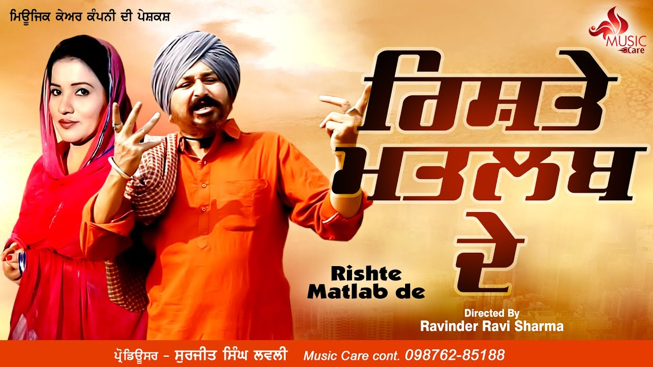 Rishte Matlab De ( ਰਿਸ਼ਤੇ ਮਤਲਬ ਦੇ ) | Full HD Movie | Music Care | Latest Punjabi Movie 2021