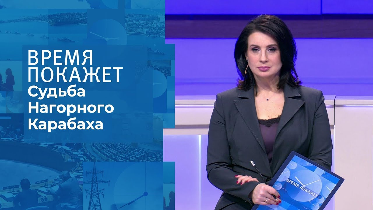 Две правды Карабаха. Время покажет. Фрагмент выпуска от 30.10.2020
