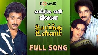 01 Yenge Yen Jeevane - Uyarndha Ullam - K J Yesudas - S Janaki - Vairamuthu