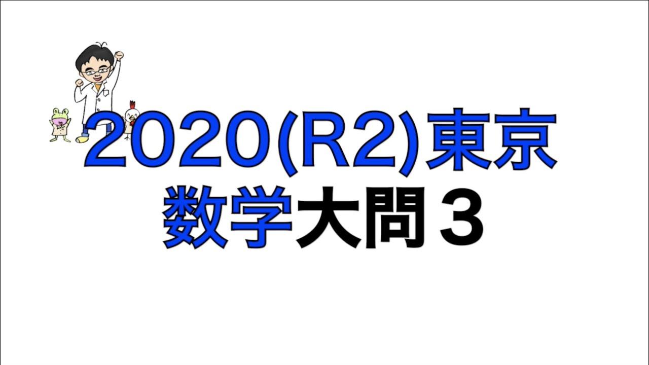 入試 高校 東京 都立 令和3年度都立高等学校入学者選抜 学力検査問題及び正答表|東京都教育委員会ホームページ