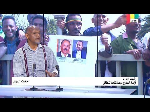 إثيوبيا - إريتريا: أزمة تنفرج وعلاقات تنطلق  - نشر قبل 2 ساعة