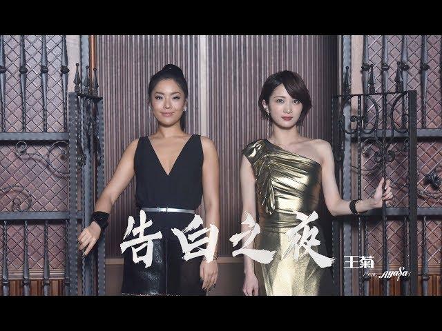 [avex官方HD] 王菊 – 告白之夜 官方完整版MV