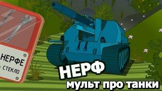 Мультик про танки. Эпизод № 3: Нерф.