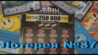 Лотерея ► МСЛ Рубины! Джекпот 20000$