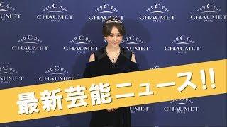 女優の桐谷美玲さんが「ショーメ 銀座本店 リニューアルオープン テープ...