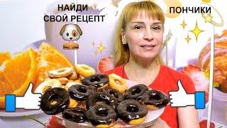Пончики рецепт от бабушки простой и вкусный 🍞