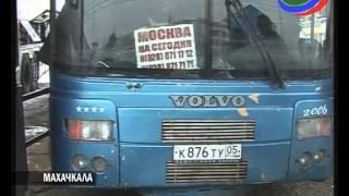 С рейса в Москву сняты четыре автобуса(http://rgvktv.ru Телеканал РГВК Дагестан Операция «Автобус», которая проводится по всей республике, выявила множе..., 2013-12-16T13:00:26.000Z)