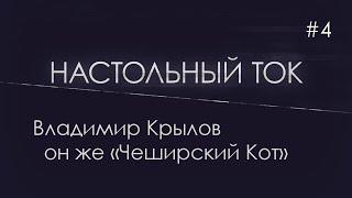 Настольный Ток 4. В гостях Владимир \Чеширский Кот\ Крылов