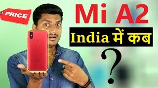 Xiaomi Mi A2 Launch Date In India | Price Camera Specifications Features Not A Review