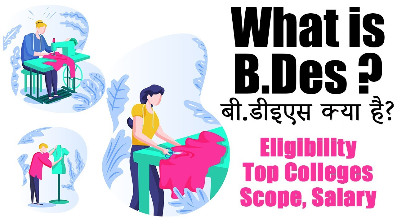 What Is B Des ब ड इएस क य ह Bachelor Of Design Courses Diploma Scope Salary Hindi Youtube