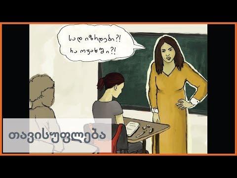 რა აქცევს მასწავლებელს მჩაგვრელად?