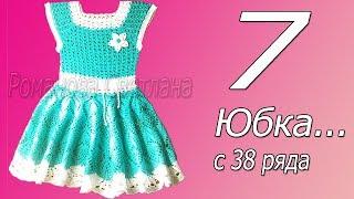 7 часть М.К. детского платья. Юбка с 38 ряда