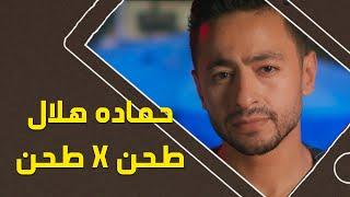 Hamada Helal - Tahn x Tahn(Official Music Video) EXCLUSIVE|حمادة هلال - طحن فى طحن  - الكليب الرسمي