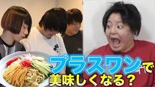 この世で一番マズい食べ物は「冷やし中華」だと思っていた...