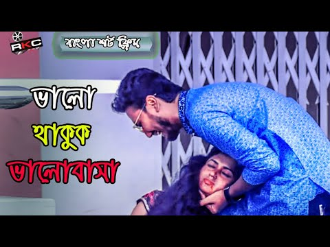 ভালো থাকিস বন্ধু তুই 2। New Short Film 2019 | so sad love story | Shaikot & Preanti | Ek Raju | Rkc