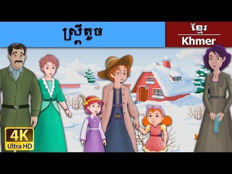 ស្រ្តីតូច - Little Women in Khmer - រឿងនិទានខ្មែរ - រឿងនិទាន - 4K UHD - Khmer Fairy Tales