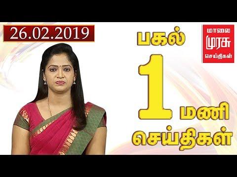 News 1 PM | 1 மணி செய்திகள் | Malaimurasu 26/02/2019